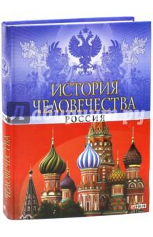 История человечества. Россия о н калинина основы аэрокосмофотосъемки