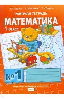 Математика. 1 класс. Рабочая тетрадь № 1. ФГОС