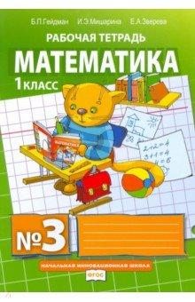 Математика. 1 класс. Рабочая тетрадь № 3. ФГОС математика 6 класс рабочая тетрадь