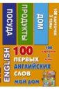Фото - 100 первых английских слов. Мой дом. Набор карточек григорьева а и 100 первых английских слов природа набор карточек