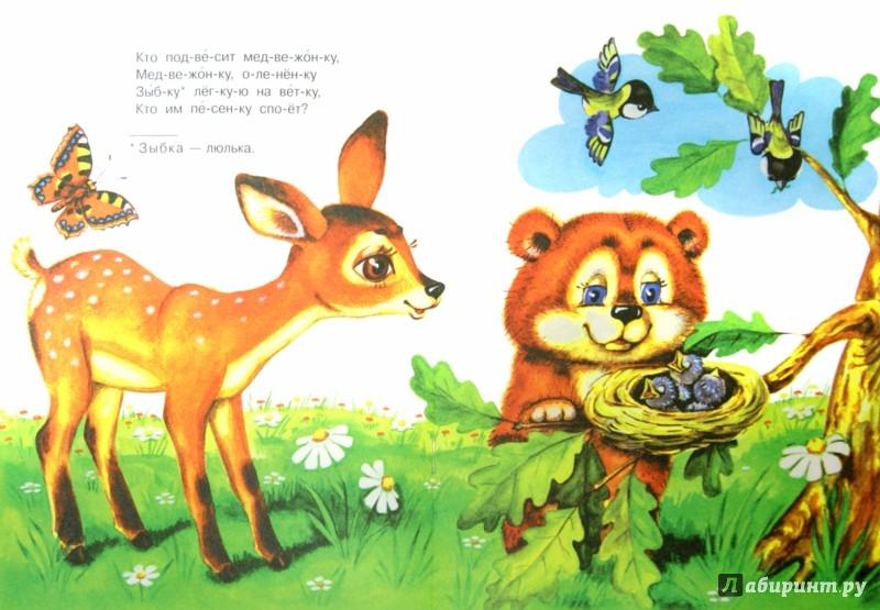 Иллюстрация 1 из 7 для Колыбельная - Самуил Маршак | Лабиринт - книги. Источник: Лабиринт