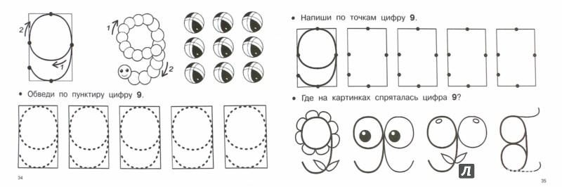 Иллюстрация 1 из 12 для Пишем цифры и числа | Лабиринт - книги. Источник: Лабиринт