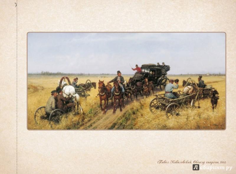 Иллюстрация 1 из 4 для Павел Ковалевский | Лабиринт - книги. Источник: Лабиринт