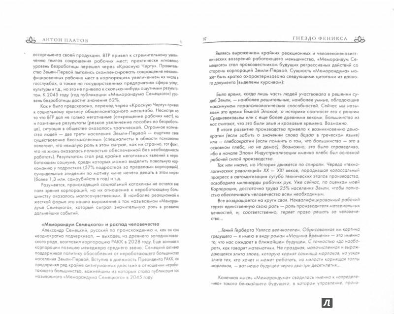 Иллюстрация 1 из 21 для Гнездо Феникса - Антон Платов | Лабиринт - книги. Источник: Лабиринт