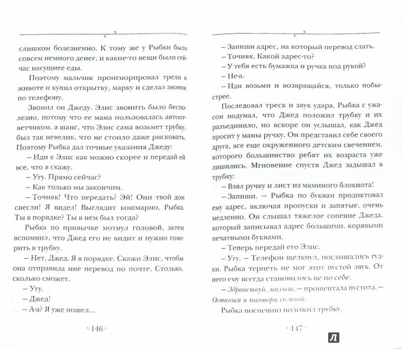 Иллюстрация 1 из 28 для Убить Рыбку Джонса - Каро Кинг | Лабиринт - книги. Источник: Лабиринт