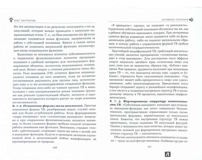 Иллюстрация 1 из 15 для Активное сознание - Олег Бахтияров | Лабиринт - книги. Источник: Лабиринт
