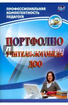 Портфолио учителя-логопеда ДОО. ФГОС