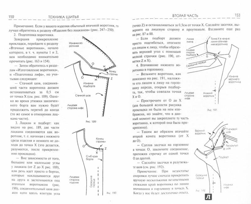 Иллюстрация 1 из 9 для Техника шитья - Лин Жак | Лабиринт - книги. Источник: Лабиринт