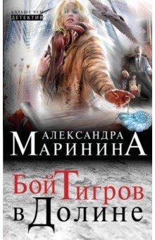 Отзывы к книге «Бой тигров в долине» Маринина Александра