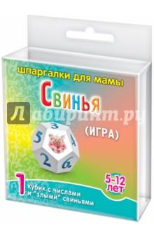 """Игра """"Свинья"""" 5-12 лет (542)"""