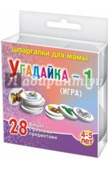 """Игра """"Угадай-ка 1"""" 4-5 лет (771)"""
