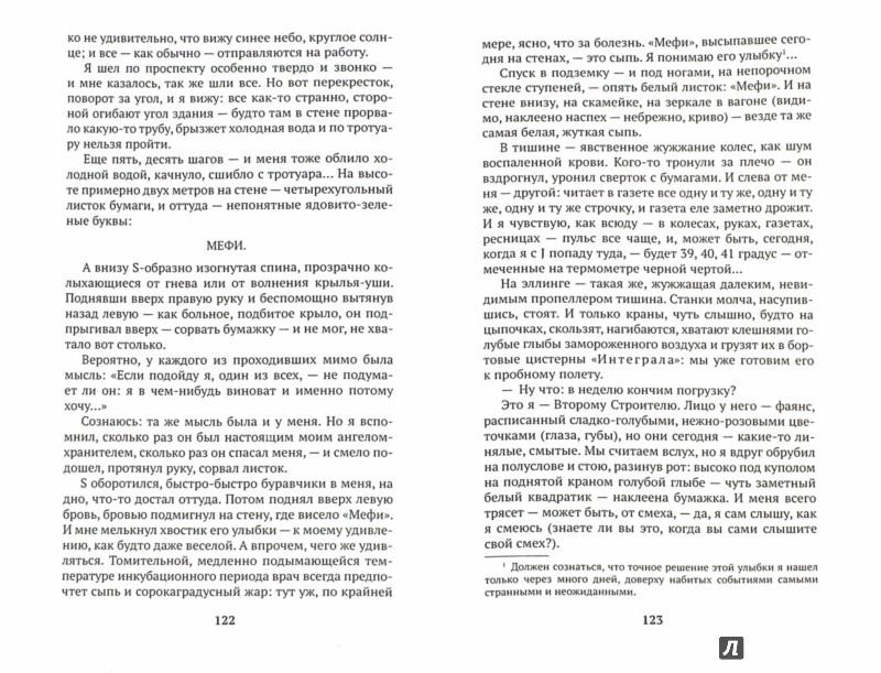 Иллюстрация 1 из 24 для Мы - Евгений Замятин | Лабиринт - книги. Источник: Лабиринт