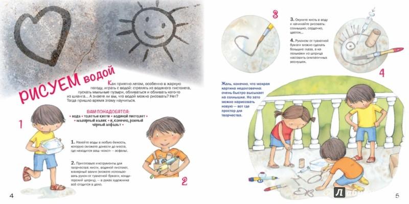 Иллюстрация 1 из 17 для Рисуем чем попало: от мела до мыла - Бернадот Куксар | Лабиринт - книги. Источник: Лабиринт
