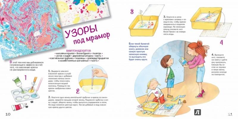 Иллюстрация 1 из 23 для Рисуем узоры чем попало. От игрушки до меловой стружки - Бернадот Куксар | Лабиринт - книги. Источник: Лабиринт