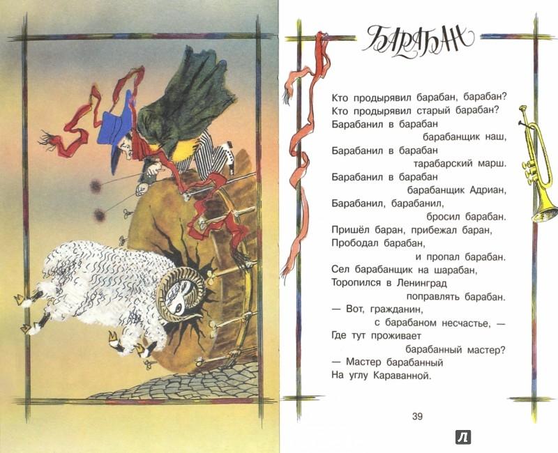 Иллюстрация 1 из 28 для Задорные стихи - Введенский, Заболоцкий | Лабиринт - книги. Источник: Лабиринт