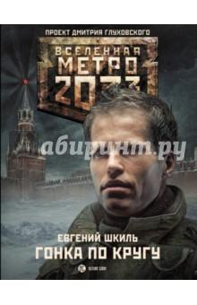 Метро 2033. Гонка по кругу метро 2033 право на жизнь