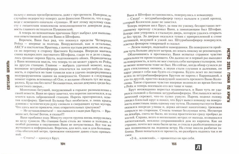 Иллюстрация 1 из 17 для Метро 2033. Гонка по кругу - Евгений Шкиль | Лабиринт - книги. Источник: Лабиринт