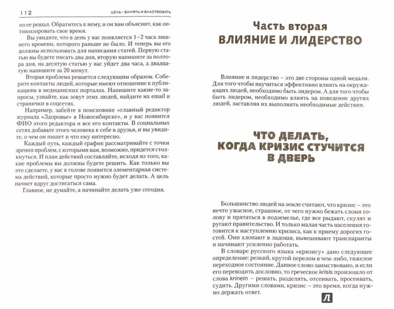 Иллюстрация 1 из 8 для Власть, лидерство и харизма - Белановский, Парабеллум | Лабиринт - книги. Источник: Лабиринт