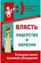 Власть, лидерство и харизма, Белановский А.С.,Парабеллум Андрей Алексеевич