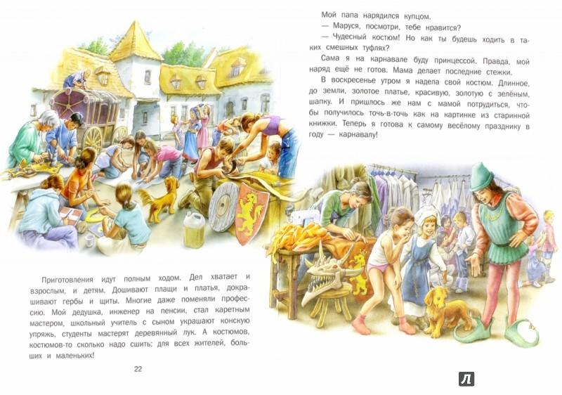 Иллюстрация 1 из 21 для Маруся и весёлое лето. У бабушки. На карнавале - Делаэ, Марлье | Лабиринт - книги. Источник: Лабиринт