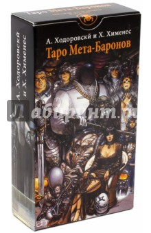 Таро Мета-Баронов (руководство и карты) нортон д мета игры битва за будущее