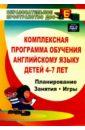 Комплексная программа обучения английскому языку детей 4-7 лет. ФГОС