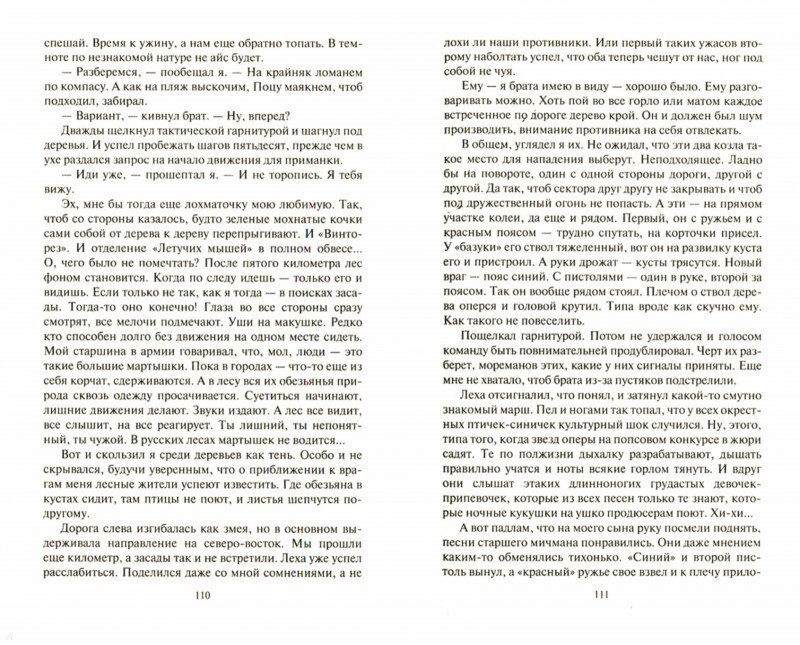 Иллюстрация 3 из 11 для Андреевский крест - Андрей Дай | Лабиринт - книги. Источник: Лабиринт