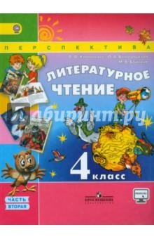 Литературное чтение 4 класс школа россии учебник 1-2 часть.