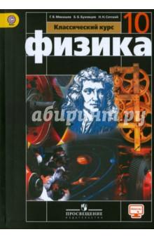 Решебник по физике 10 класс мякишев сборник задач.