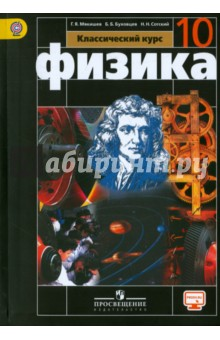 Мякишев физика 10 класс учебник читать онлайн.