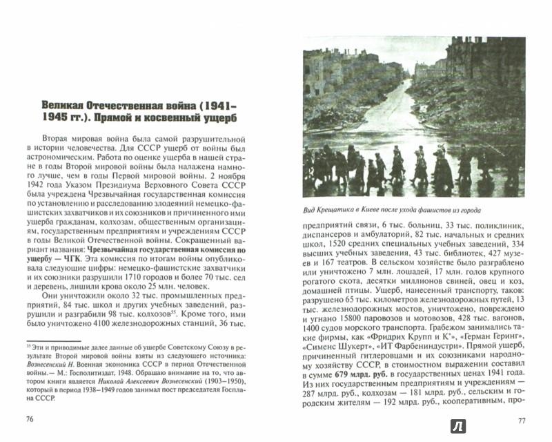 Иллюстрация 1 из 4 для Россия в мире репараций - Валентин Катасонов   Лабиринт - книги. Источник: Лабиринт