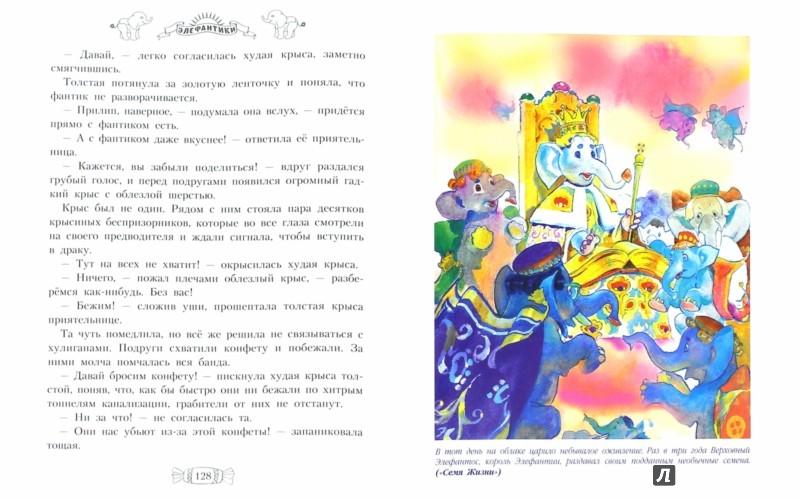 Иллюстрация 1 из 20 для Элефантики - Василиса Кошкина | Лабиринт - книги. Источник: Лабиринт