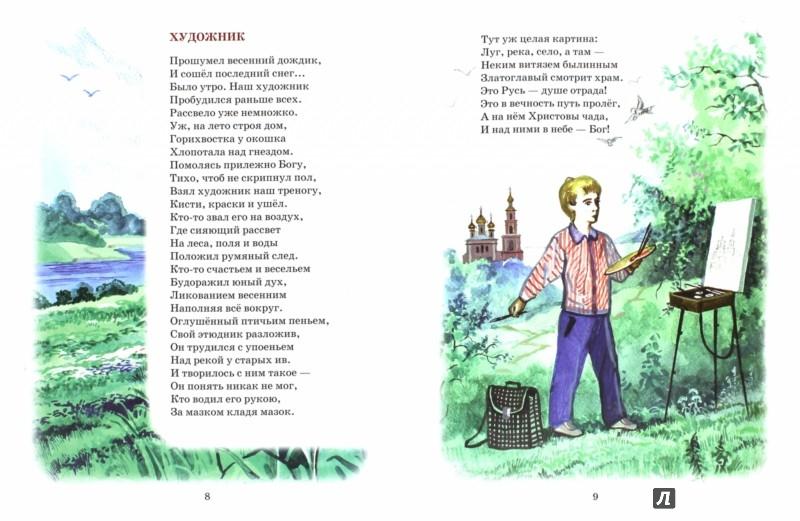 Иллюстрация 1 из 20 для Это чудо из чудес - Лазарь Монах | Лабиринт - книги. Источник: Лабиринт