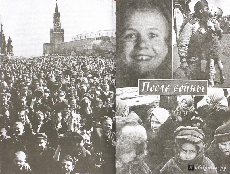Иллюстрация 1 из 3 для Дети войны - Борис Споров | Лабиринт - книги. Источник: Лабиринт
