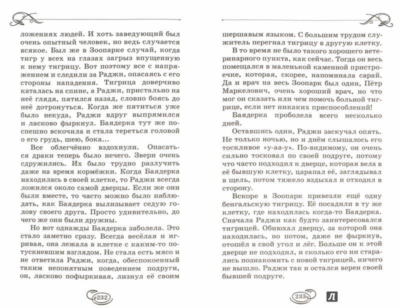Иллюстрация 1 из 15 для Питомцы зоопарка - Вера Чаплина | Лабиринт - книги. Источник: Лабиринт