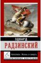 Радзинский Эдвард Станиславович Наполеон. Жизнь и смерть