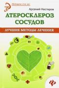 Атеросклероз сосудов. Лучшие методы лечения