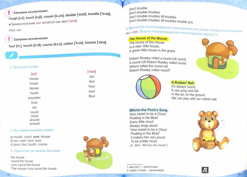 Иллюстрация 1 из 9 для Английский язык. Учимся читать правильно. Для младших школьников - Анна Малинина | Лабиринт - книги. Источник: Лабиринт