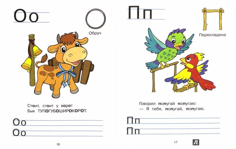 Иллюстрация 1 из 7 для Алфавит с наклейками | Лабиринт - книги. Источник: Лабиринт