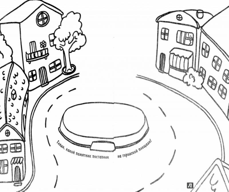 Иллюстрация 1 из 5 для Прогулка по городу. Книжка-раскраска | Лабиринт - книги. Источник: Лабиринт