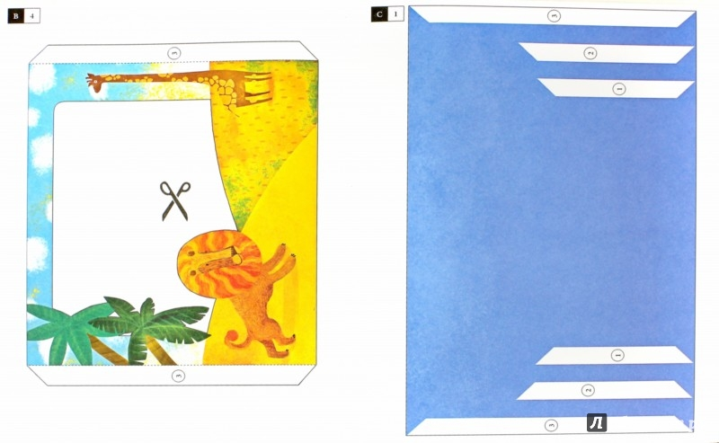 Иллюстрация 1 из 23 для Стороны света. Книжка-мастерилка | Лабиринт - игрушки. Источник: Лабиринт