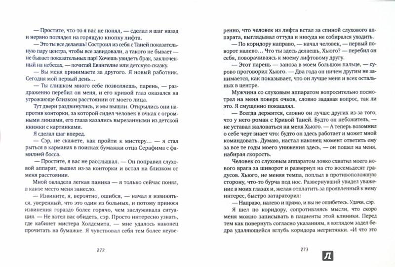 Иллюстрация 1 из 15 для Плохо быть мной - Михаил Найман | Лабиринт - книги. Источник: Лабиринт