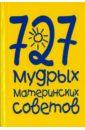 Харрисон Дж. Харри Х., Мелисса 727 мудрых материнских советов