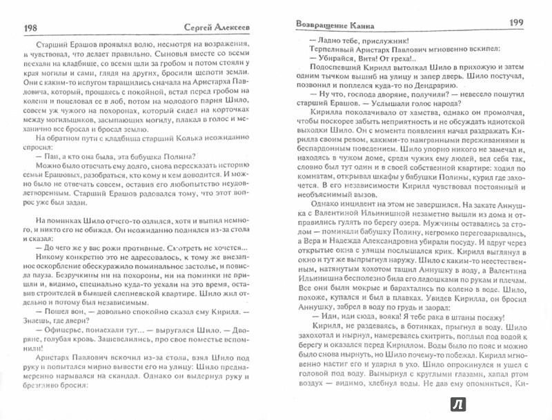 Иллюстрация 1 из 7 для Возвращение Каина - Сергей Алексеев | Лабиринт - книги. Источник: Лабиринт