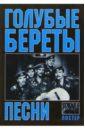 Военные песни. Голубые береты (+ постер)