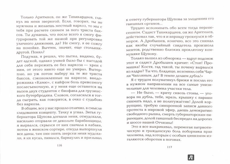 Иллюстрация 1 из 23 для Свет в конце ствола. Сочинения в 5-ти томах. Том 5. - Юз Алешковский   Лабиринт - книги. Источник: Лабиринт