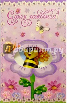 4542/День рождения/открытка вырубка двойная