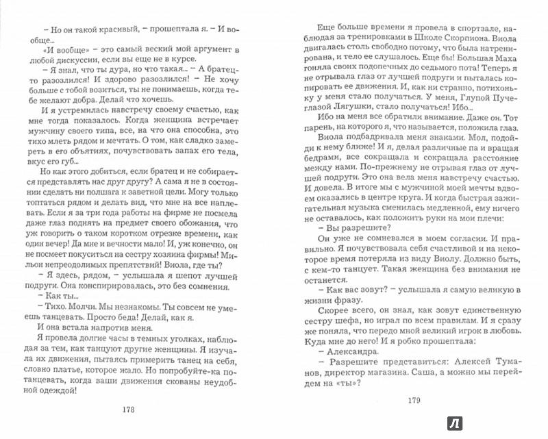 Иллюстрация 1 из 12 для Поговори со своей тенью - Наталья Андреева   Лабиринт - книги. Источник: Лабиринт