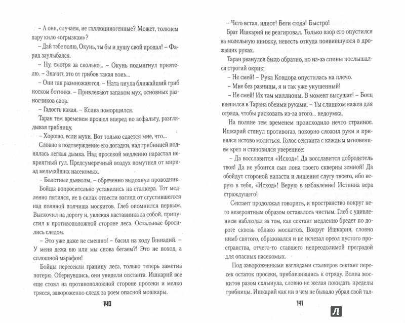 Иллюстрация 1 из 2 для Метро 2033. К свету - Андрей Дьяков | Лабиринт - книги. Источник: Лабиринт