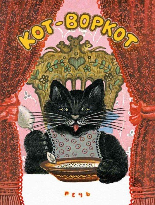 Иллюстрация 1 из 38 для Кот-воркот | Лабиринт - книги. Источник: Лабиринт